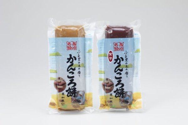 画像1: かんころ餅 260g真空パック (1)